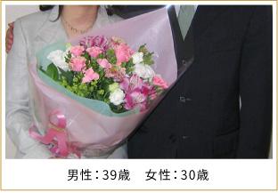 2007年ご成婚 男性31歳 女性26歳