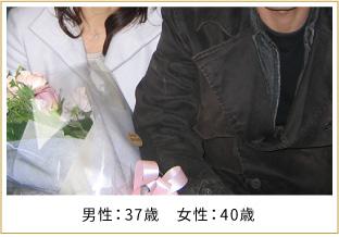 2007年ご成婚 男性37歳 女性40歳