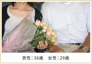 2007年ご成婚 男性42歳 女性40歳