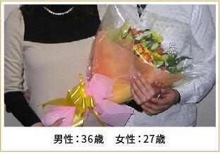 2008年ご成婚 男性29歳 女性26歳