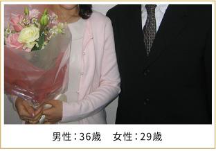 2008年ご成婚 男性30歳 女性33歳