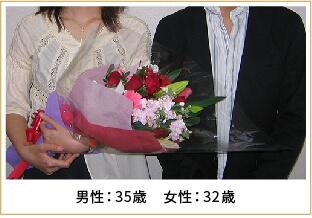2008年ご成婚 男性30歳 女性29歳