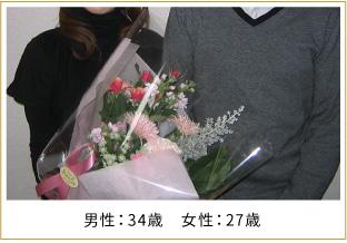 2008年ご成婚 男性34歳 女性27歳