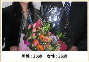 2008年ご成婚 男性37歳 女性30歳