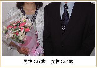 2008年ご成婚 男性37歳 女性37歳