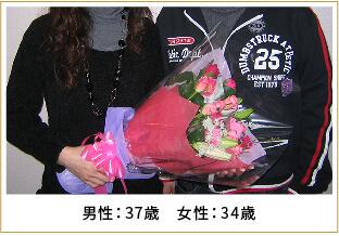 2008年ご成婚 男性37歳 女性34歳