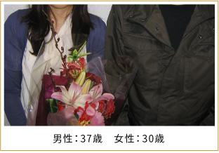 2008年ご成婚 男性38歳 女性36歳