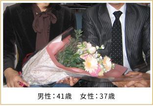 2008年ご成婚 男性41歳 女性37歳