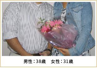 2008年ご成婚 男性38歳 女性31歳