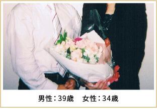 2008年ご成婚 男性39歳 女性34歳