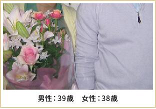 2008年ご成婚 男性39歳 女性38歳