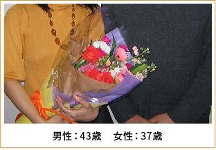 2009年ご成婚 男性33歳 女性31歳