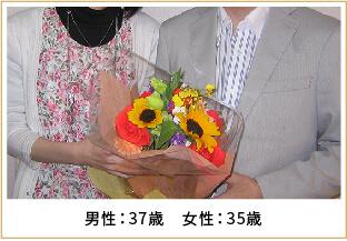 2009年ご成婚 男性37歳 女性35歳