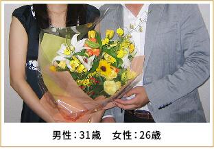 2009年ご成婚 男性31歳 女性26歳
