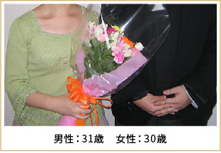 2009年ご成婚 男性31歳 女性30歳