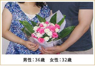 2009年ご成婚 男性36歳 女性32歳