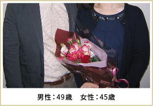 2009年ご成婚 男性49歳 女性45歳
