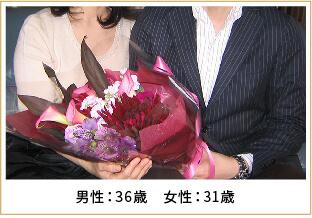 2009年ご成婚 男性38歳 女性31歳