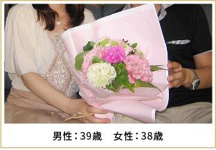 2011年ご成婚 男性43歳 女性37歳