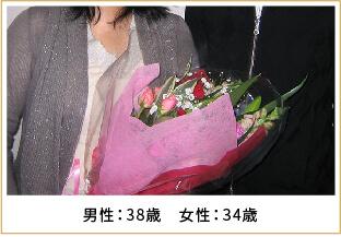2011年ご成婚 男性42歳 女性38歳