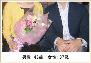 2011年ご成婚 男性39歳 女性38歳