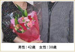 2011年ご成婚 男性37歳 女性35歳