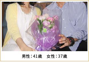 2011年ご成婚 男性35歳 女性34歳