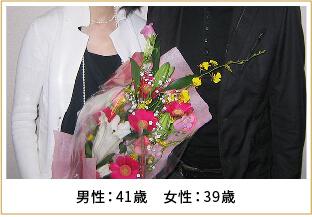 2011年ご成婚 男性33歳 女性29歳