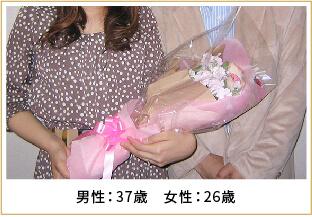2012年ご成婚 男性37歳 女性26歳