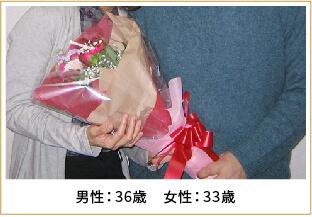 2013年ご成婚 男性47歳 女性42歳