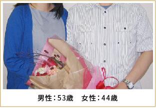 2014年ご成婚 男性53歳 女性44歳