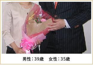 2014年ご成婚 男性39歳 女性35歳