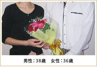 2014年ご成婚 男性38歳 女性36歳