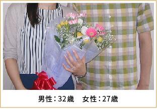2014年ご成婚 男性32歳 女性27歳