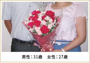 2014年ご成婚 男性31歳 女性27歳