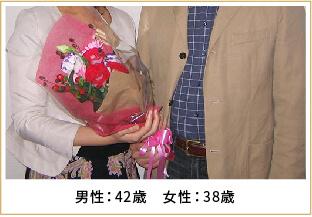2015年ご成婚 男性42歳 女性38歳