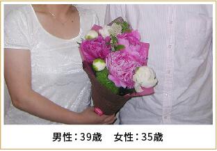 2015年ご成婚 男性39歳 女性35歳