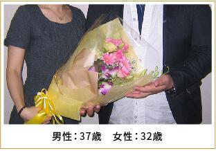 2015年ご成婚 男性37歳 女性32歳