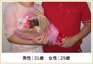 2015年ご成婚 男性31歳 女性28歳