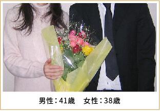 2016年ご成婚 男性41歳 女性38歳