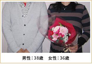 2016年ご成婚 男性38歳 女性36歳