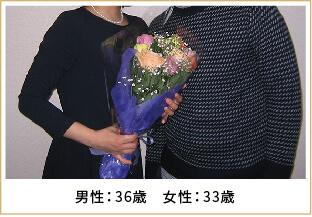 2016年ご成婚 男性36歳 女性33歳