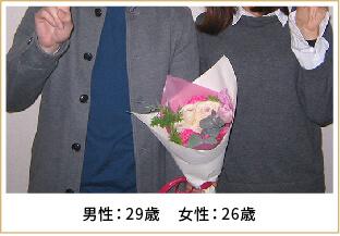 2016年ご成婚 男性29歳 女性26歳