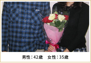2017年ご成婚 男性42歳 女性35歳