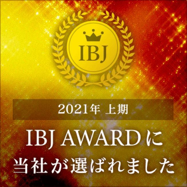 2021年上半期IBJAwardプレミアムを当社が受賞致しました!